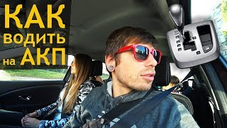 Как научиться водить машину на автомате. Анюточка первый раз за рулем флюхи!