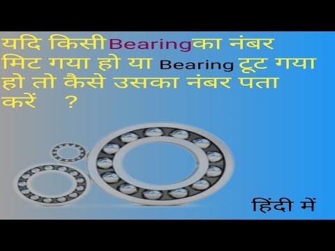 Bearing no calculation in hindi