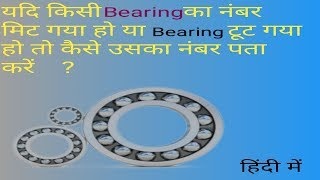 Bearing no calculation in hindi