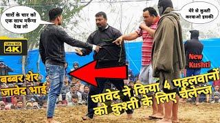 जावेद ग़नी जम्मू को दी बड़ी चुनौती || देखिए फ़िर कैसे धुलाई की जावेद ग़नी ने javed gani ki new kushti...