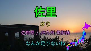 垰瀬内シリーズ(駅名替え歌)50作目。川本真琴の「1/2」の駅名替え歌。 ...