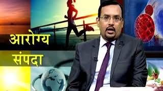 Dr.Tushar Ubale - Aarogya Sampada - 28 March 2018 - ऑस्टियोपोरोसिस आणि ऑस्टियो आर्थराईटीस