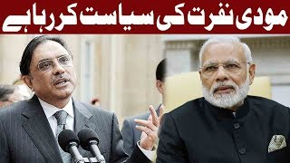 Asif Ali Zardari Slams Modi During his Press Conference - Express News