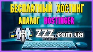 видео Что такое бесплатный хостинг