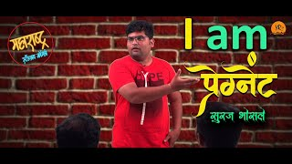 I am प्रेग्नेंट | #Ep-01|Maharashtra#Standup #Comedy| Suraj Bhosale | Yogiraj Film Creations#marathi