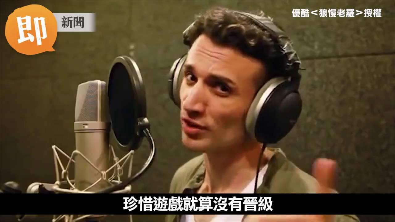 法國型男中文演唱LOL版《稻香》改編歌詞正能量爆發 - YouTube