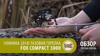 Новинка 2018! Газовая горелка FOX Compact 3000 Обзор (русская озвучка)