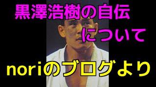 黒澤浩樹… この名前を知らない空手家はもぐりである。 ※グッドクリック...