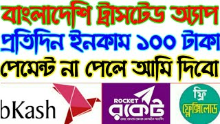 Online income bd payment bkash।। Earn Money Online ।। online income bangladesh 2020 ||INCOME BD