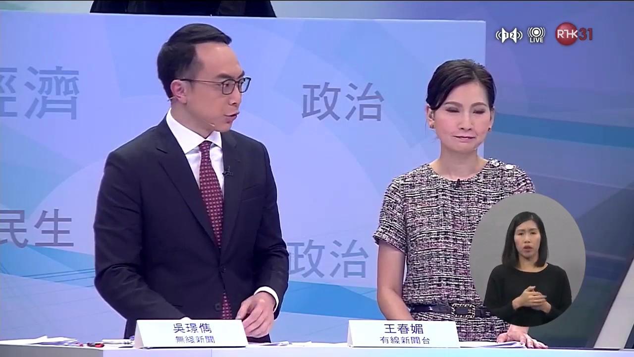 【2017行政長官選舉辯論】(足本) 第3節【共四節】 - YouTube