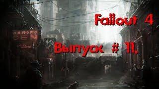 Fallout 4.Выпуск № 11.
