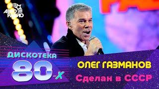 Олег Газманов - Сделан в СССР (Дискотека 80-х 2014, Авторадио)