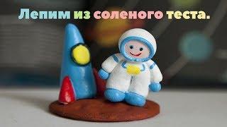 Как лепить из соленого теста? Лепим с детьми из соленого теста поделку к дню космонавтики.