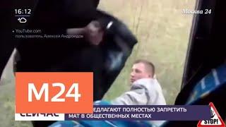 Смотреть видео В РПЦ предлагают полностью запретить мат в общественных местах - Москва 24 онлайн