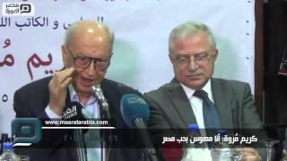 مصر العربية | كريم مُروة : أنا مهوس بحب مصر
