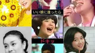 伊藤咲子 - いい娘に逢ったらドキッ
