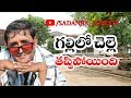 GALLI CHELLE THAPPIPOINDI TELUGU SHORT FILM SADANNA COMEDY FINAL Mpg mp3