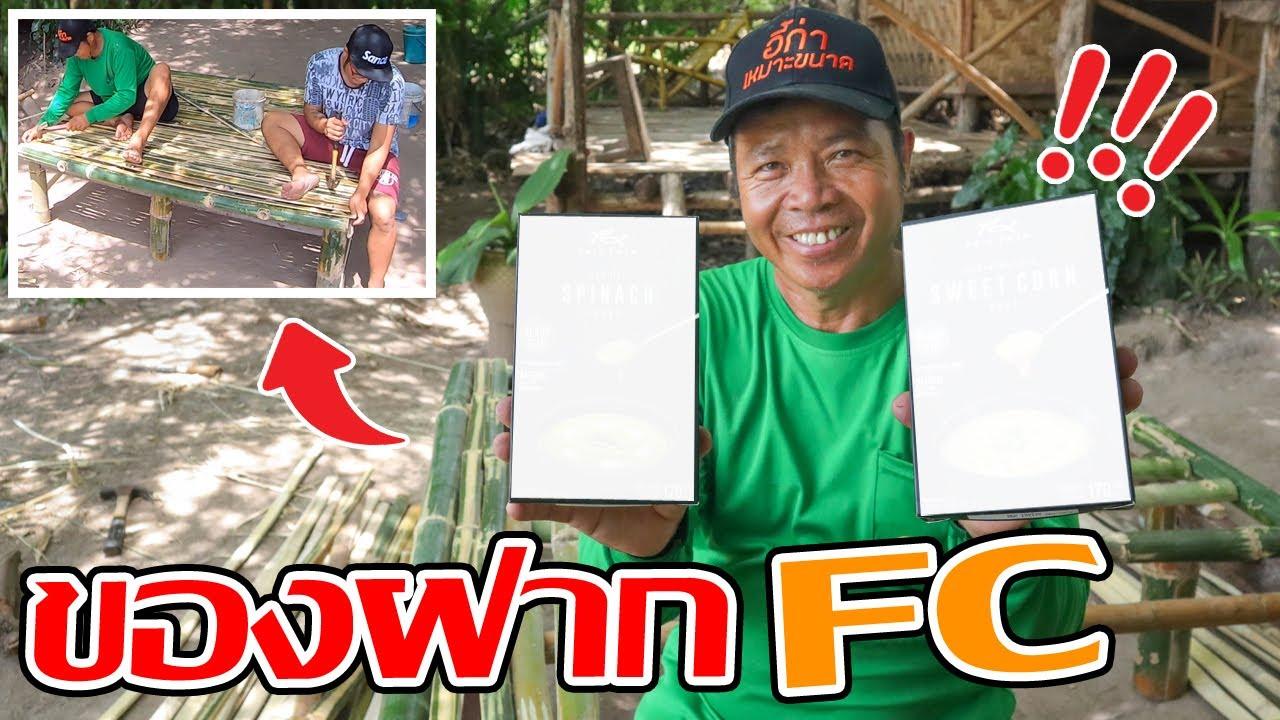 ทำเครื่องมือ เอาชีวิตในป่าไผ่ อาหารแปลก จากฝากจาก FC l SAN CE