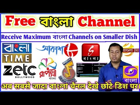 Receive All Free Bengali TV Channels On Small Ku Band Dish Antenna.No Monthly Cost. বাংলা চ্যানেল