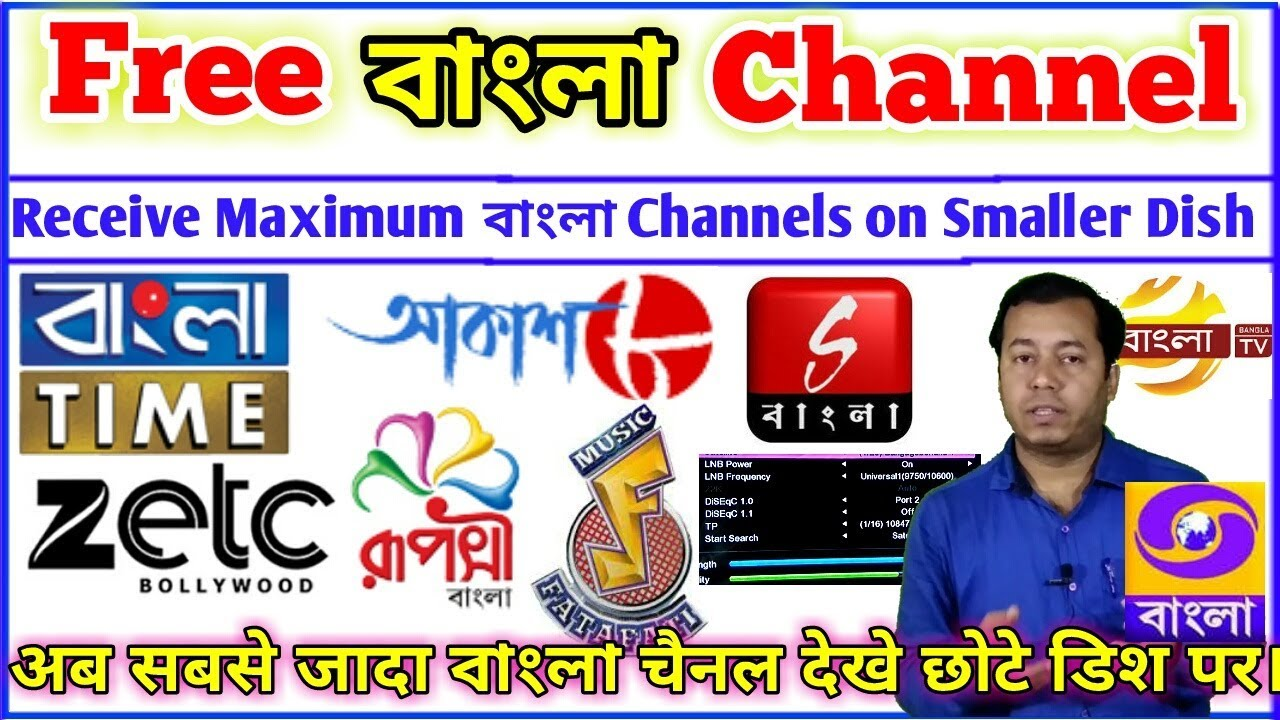 Receive All Free Bengali TV Channels on Small Ku Band Dish Antenna No  Monthly Cost  বাংলা চ্যানেল