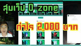 สุ่มเว็ปใหม่ O-zone ได้เพชรFreeFire เยอะมากกำไร 2000 บาท