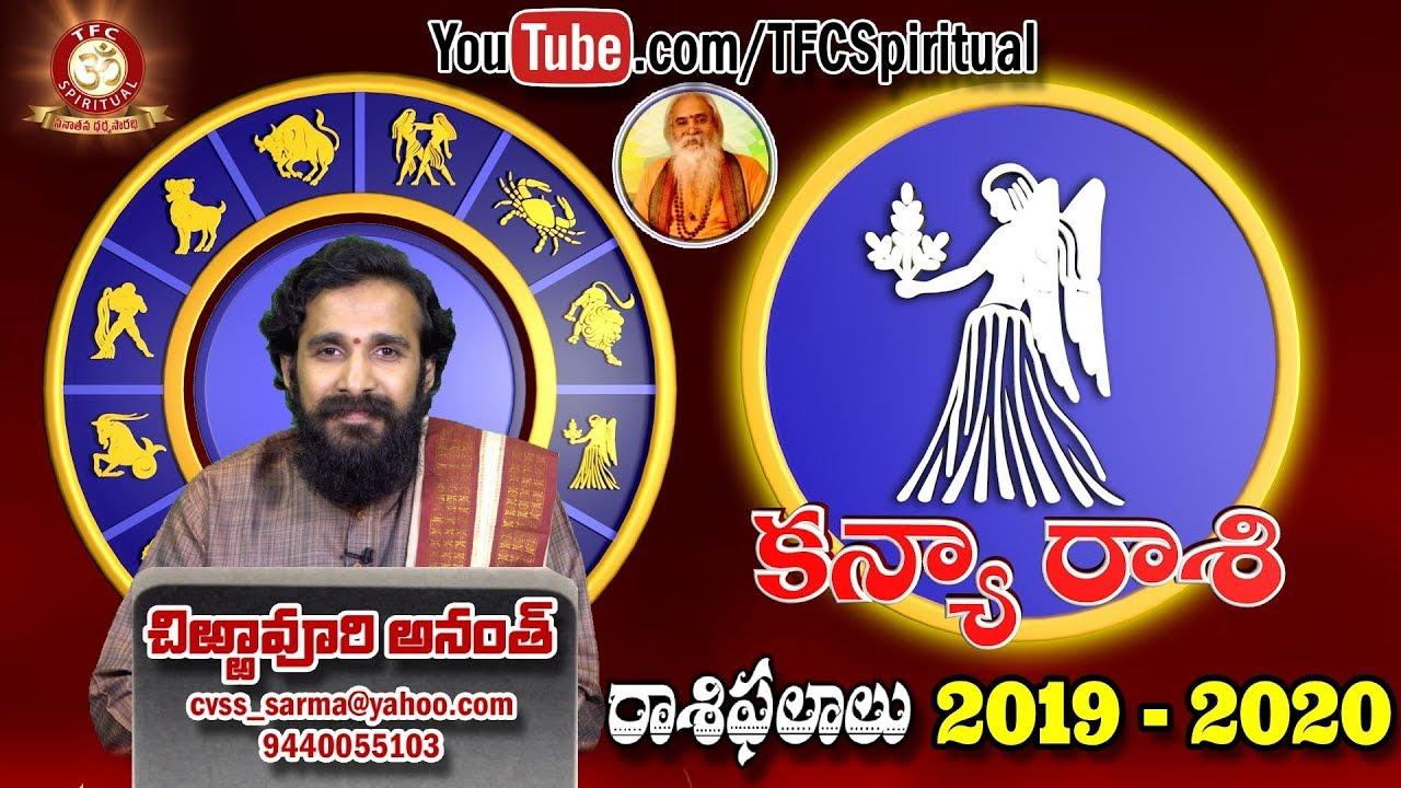 Kanya Rasi || Virgo || Rasi Phalalu || 2019 - 2020 by C V Ananth S/o Prof  C V B  Subrahmanyam