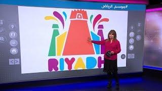 برنامج #موسم_الرياض يعد السعوديين بأضخم حدث ترفيهي في العالم، وانتقادات لتركي آل الشيخ