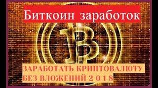 Bitcoin заработок. Краны биткоин  с нуля . Заработать крипту без вложений 2018