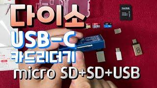 [언박싱] 다이소 5천원 USB3.1 C타입 카드리더기…