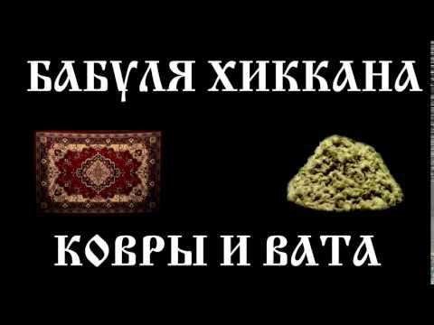 Видео, БАБУЛЯ ХИККАНА КОВРЫ И ВАТА 18