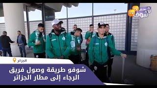 على غرار الفرق العالمية..شوفو طريقة وصول فريق الرجاء إلى مطار هواري بومدين بالجزائر