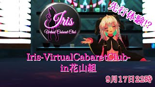 【VRChat】Iris-VirtualCabaretClub- in花山組