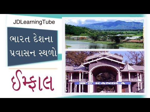 Imphal Travel Guide in Gujarati - India