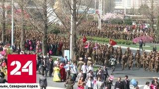 Северная Корея: День Солнца и испытание открытости