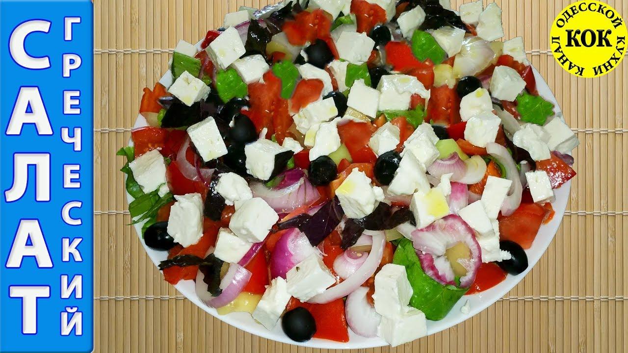 Фото и рецепты греческого салата и цезарь