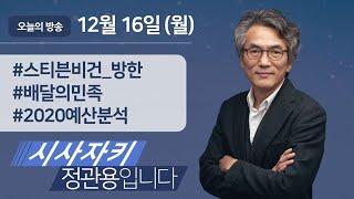시사자키 정관용입니다  실시간 방송 듣기 12월 16일(월) 최배근 교수