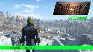 Fallout 4 Поселение.