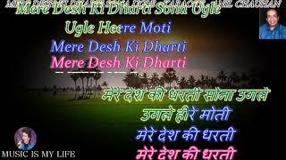 Mere Desh Ki Dharti Karaoke with Lyrics Eng. & हिंदी