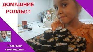 ДОМАШНИЕ РОЛЛЫ. Видео рецепт приготовления ВКУСНЫХ роллов в домашних условиях.