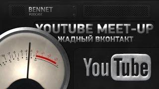 Вконтакте Убил Видео Блоггинг - Подкаст Bennet