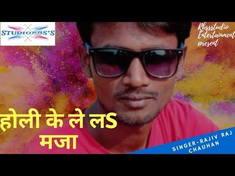 Holi Ke Lela Maja,  New Holi Song, Holi Song, Rajiv Raj Chauhan #holisong #new_holi_song #Rajiv_Raj