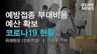 [전화연결] 코로나19 백신 구매비·예방접종 부대비용 …