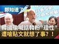 熟悉的韓市長回來了?韓國瑜喊話韓粉理性對話挨轟馬後炮 遭嗆始作俑者一篇貼文就想了事?!|黃倩萍主持|【周末鄭知道了完整版】20200118|三立iNEWS