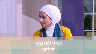 ديما الفاعوري - apricot