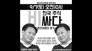 """9/7(토) """"한국 주식 싸다? 비싸다?"""" 우리가족 경제독립 강연"""