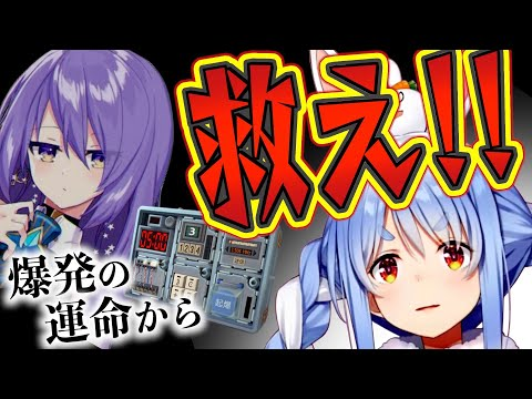 【PekoMoon】爆発の運命からムーナを救え!!!【兎田ぺこら/Moona Hoshinova】【切り抜き/ホロライブ】