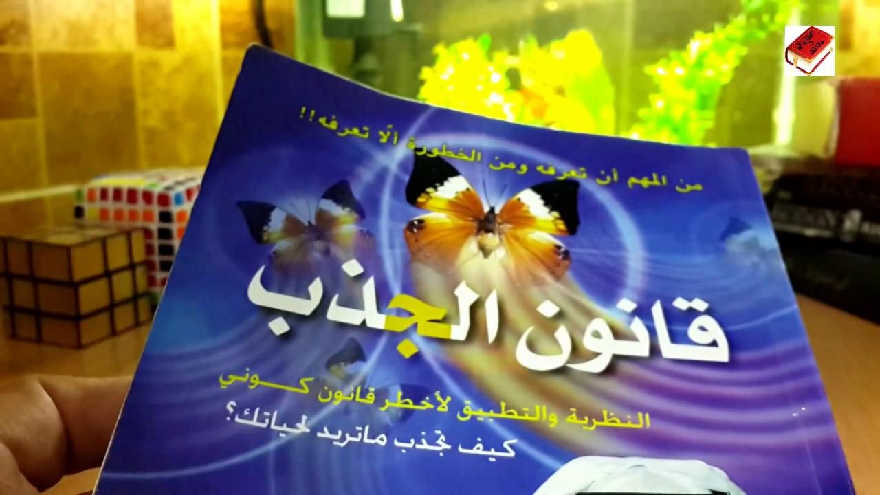 تحميل كتاب قانون الجذب صلاح الراشد pdf