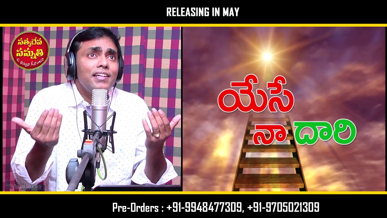 Yese Nadari || Latest Telugu Christian Songs || Nissy John || K Y Ratnam || Satya Nivas |Mr,Varma