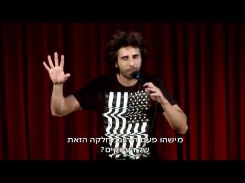 אורי חזקיה-סטנדאפ חוצלארץ