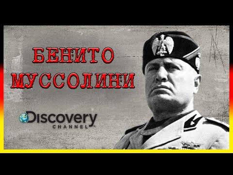 """Бенито Муссолини """"Маленький вождь"""" / Преступники Третьего рейха"""
